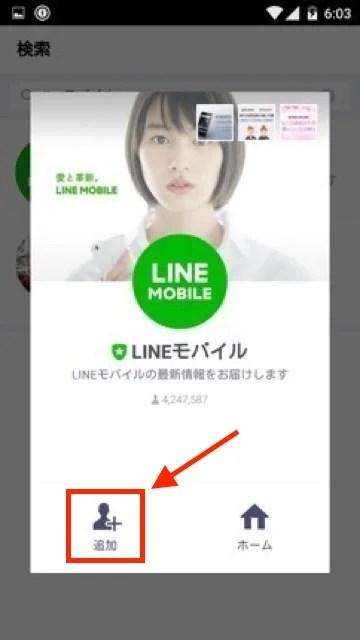LINEモバイル マイページ追加03