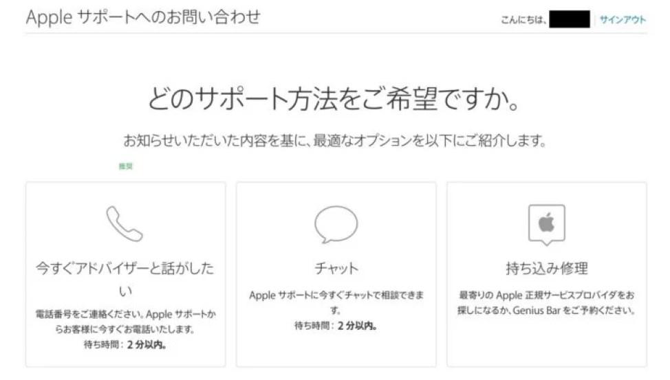 Apple 問い合わせ