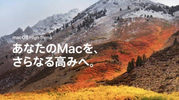 なにが変わる?最新MacOS「High Sierra」の3つの進化ポイントと新機能を紹介!