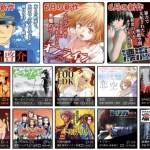 無料漫画アプリ「マンガBANG!(バング)」の特徴と全巻無料のおすすめ作品を紹介!