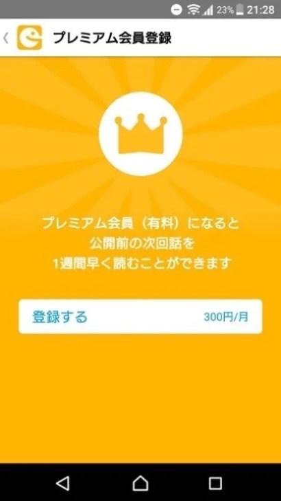 漫画アプリ「GANMA!(ガンマ)」3