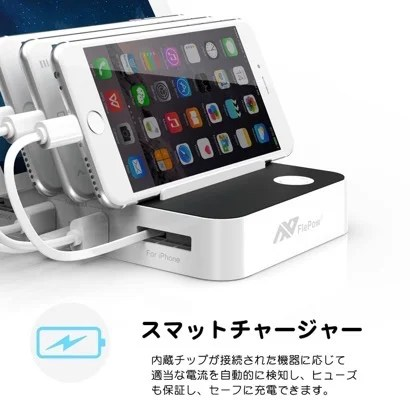 【Flepow】複数台持ちの必須アイテム!USBポート搭載の充電ステーション