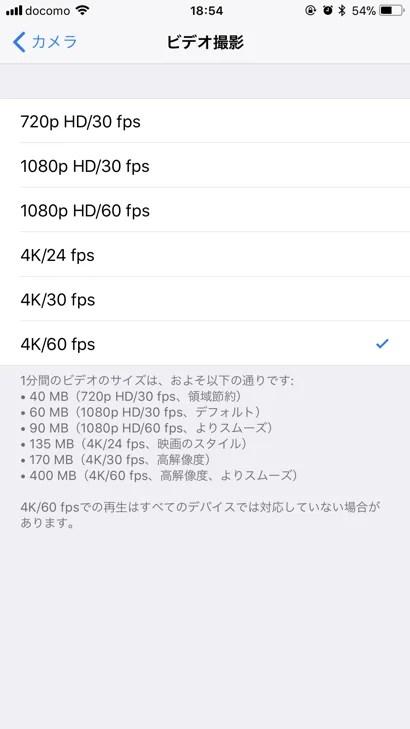 iPhone 8 Plus 4K/60fpsに対応