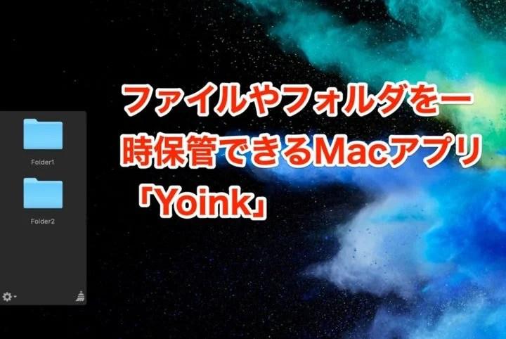 一時的なドロップ場所を提供してくれるMacアプリ「Yoink」が便利!使い方を紹介