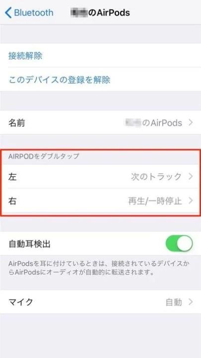 AirPods ジェスチャー操作の設定2
