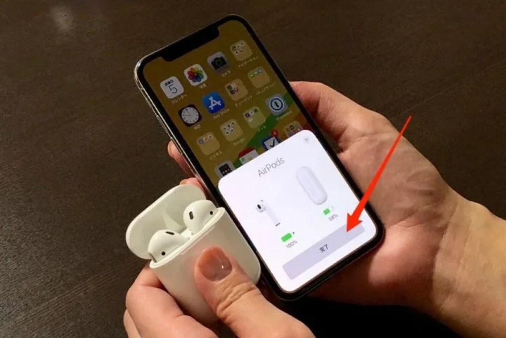 AirPodsとiPhoneXを接続2