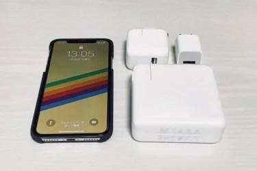 iPhone XS/XR/8を急速充電(高速充電)する方法