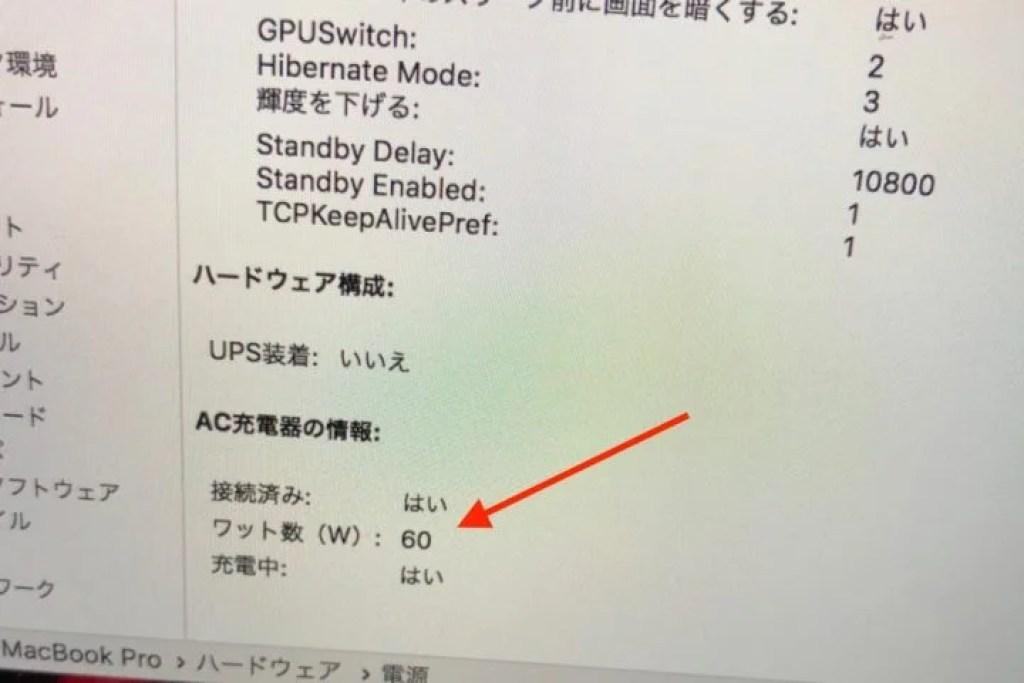 Satechi電源アダプタでMacBook Proを充電2