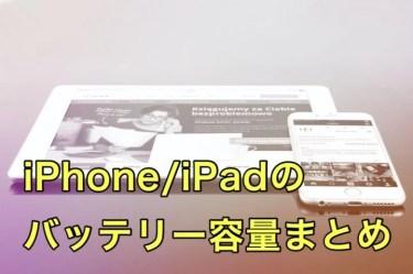 【まとめ】iPhone/iPadのバッテリー容量の一覧・比較