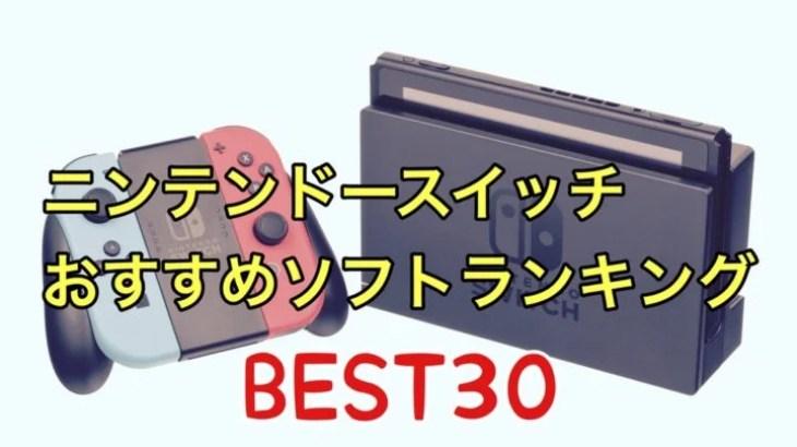【決定版】ニンテンドースイッチおすすめソフトランキング30選