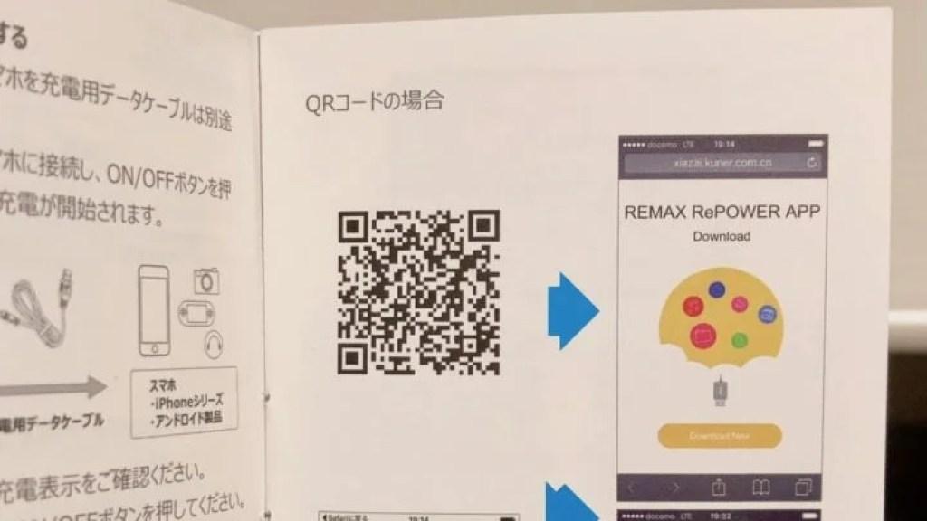 RePowerの専用アプリをダウンロード