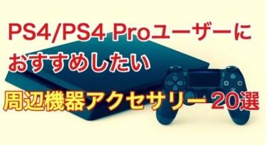 【2019年版】PS4/PS4 Proにおすすめする周辺機器アクセサリー20選