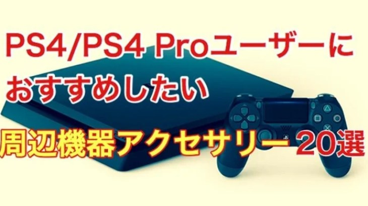 【2018年】PS4/PS4 Proにおすすめする周辺機器アクセサリー20選