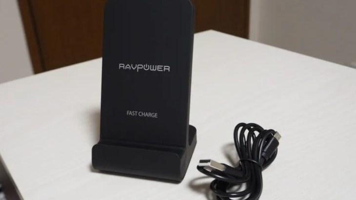 【レビュー】RAVPowerのQi急速ワイヤレス充電器(RP-PC068)スタンド式で縦・横置きが可能