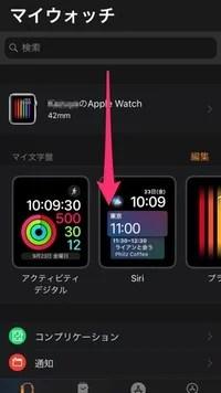 1.「Watch」アプリにアクセス