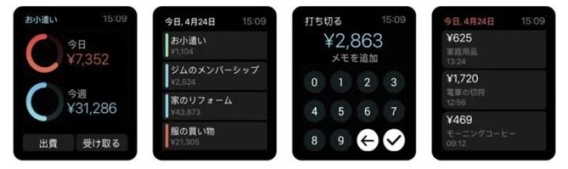 Pennies(Apple Watch)
