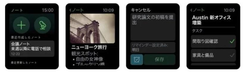 Evernote(Apple Watch)