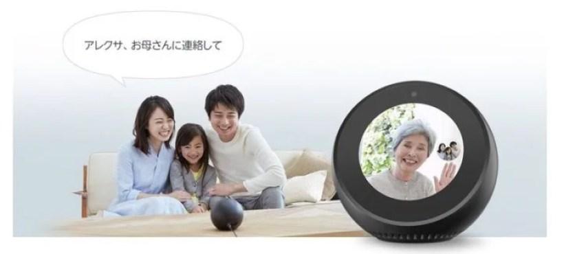 Echo Spotのビデオ通話機能