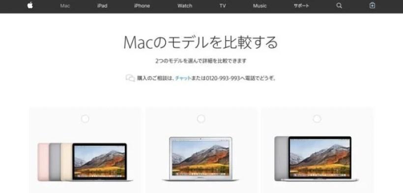 Macのモデルを比較する