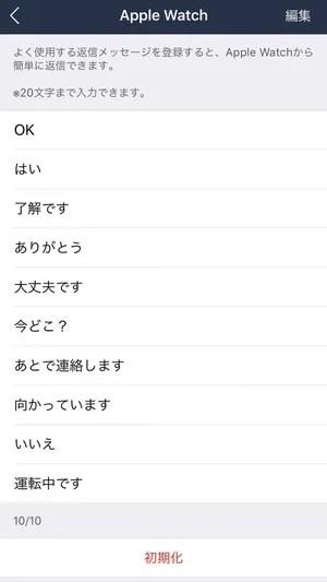 Apple Watch版LINEアプリ10