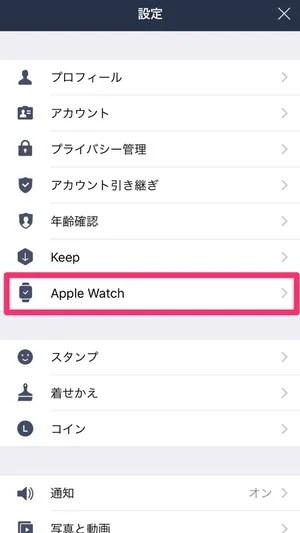 Apple Watch版LINEアプリ11