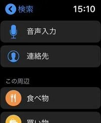 Apple Watch 4の「マップ」アプリ