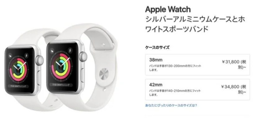 Apple Watch Series 3の価格