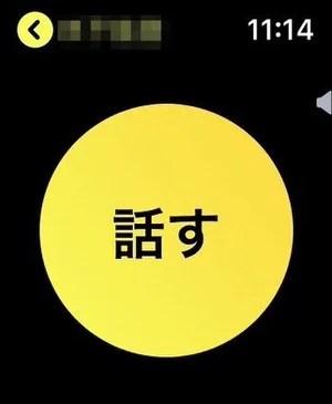 1. 相手をタップすると「話す」ボタンが表示される