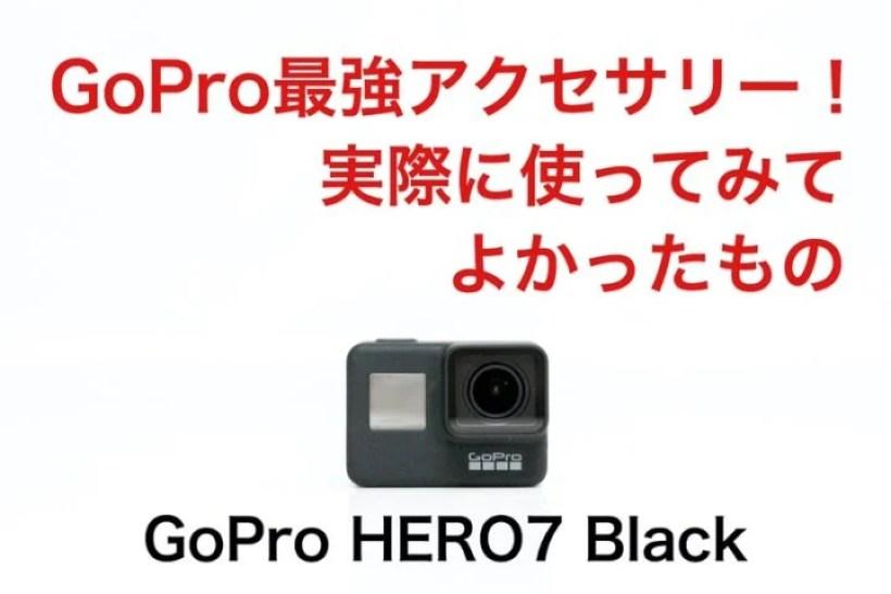 【完全版】GoPro HERO7 Black向け最強おすすめアクセサリーまとめ