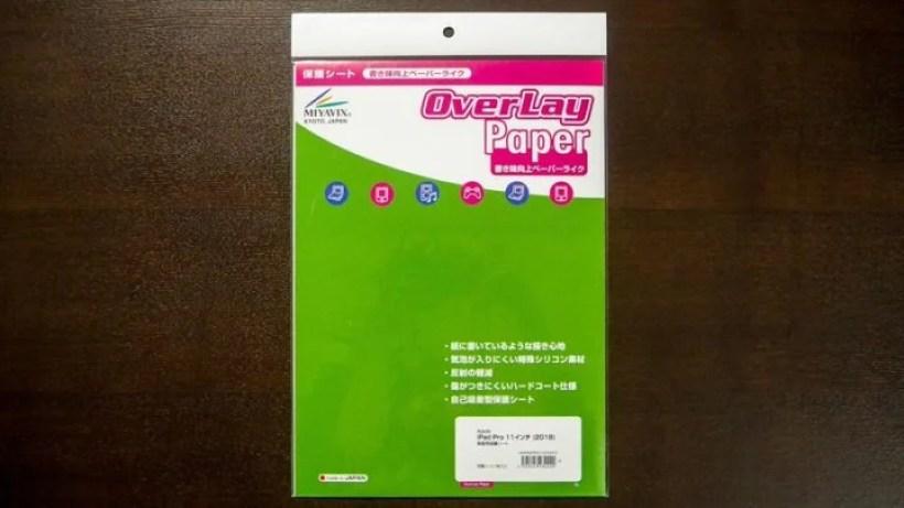 ミヤビックス(OverLay Paper)