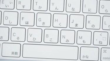JISキーボードならApple純正キーボードという選択肢になる