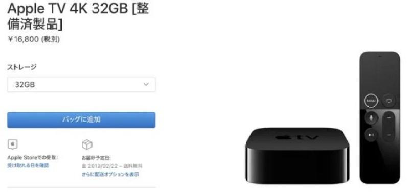 Apple認定整備済製品のApple TV 4K