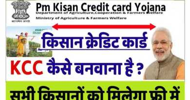 Pm-Kisan-KCC-scheme-Apply