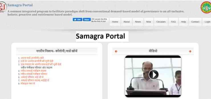 Samagra-Portal