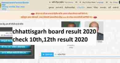 chhattisgarh-board-result-2020