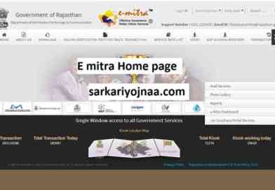 All work of eMitra, emitra SSO, eMitra Rajasthan online in one place.