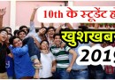 Bihar Board 10th from Apply 2020 !! how to apply bihar board 10th exam from
