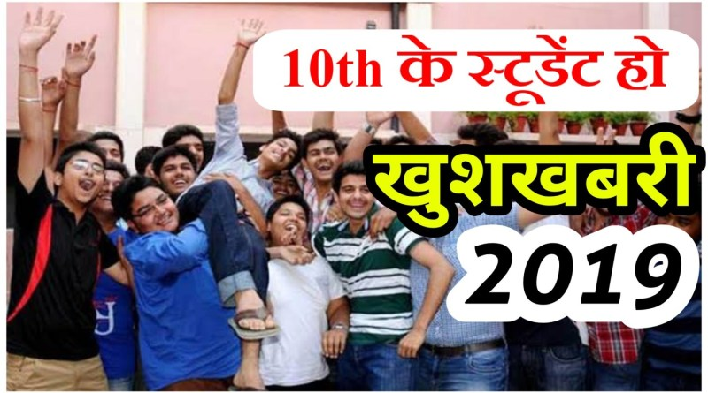 bihar board 10th form