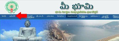 आपका-Adangal-mee-bhoomi-portal, Mee Bhoomi Online Portal