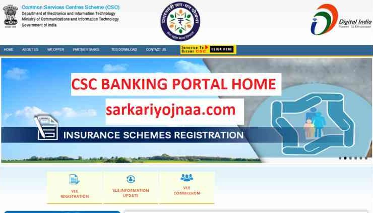 CSC-BANKING-PORTAL-HOME, iibf