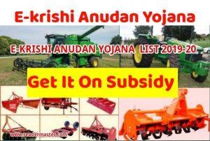 E-Krishi Yantra Anudan scheme