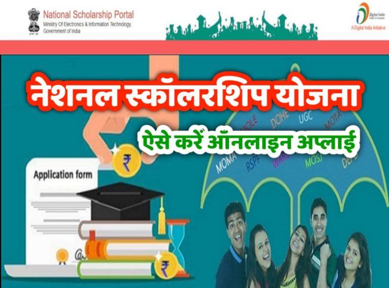 National-scholarship-Scheme