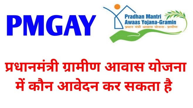 PMGAY-2020, pradhan mantri awas yojana, PMAY-G Application Form