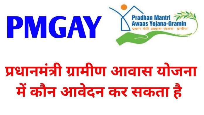 PMGAY-2020, Gramin Awas Yojana List, pmjay