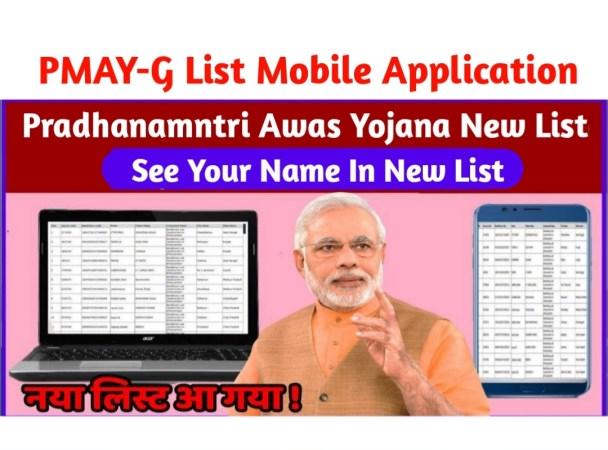 Pradhan-Mantri-Awas-Yojana-Rural-List