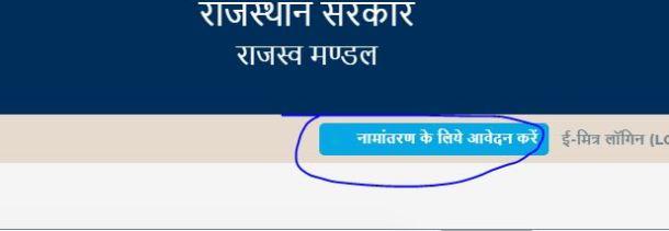 apna-khata-bhoomi-transfer