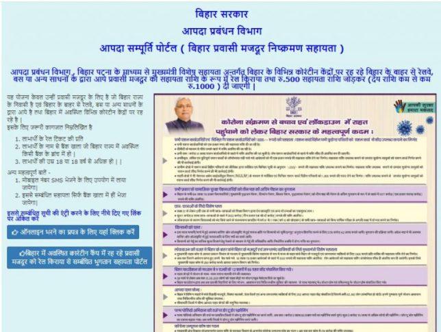 bihar-pravasi-majdoor, chief minister relief fund