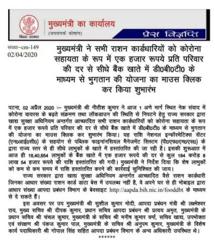 bihar-ration-card-holders-update, chief minister relief fund