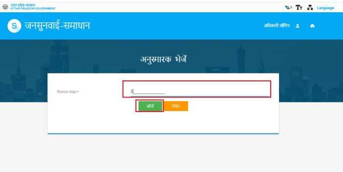 complain again on Jansunwai portal, Uttar Pradesh Jansunwai