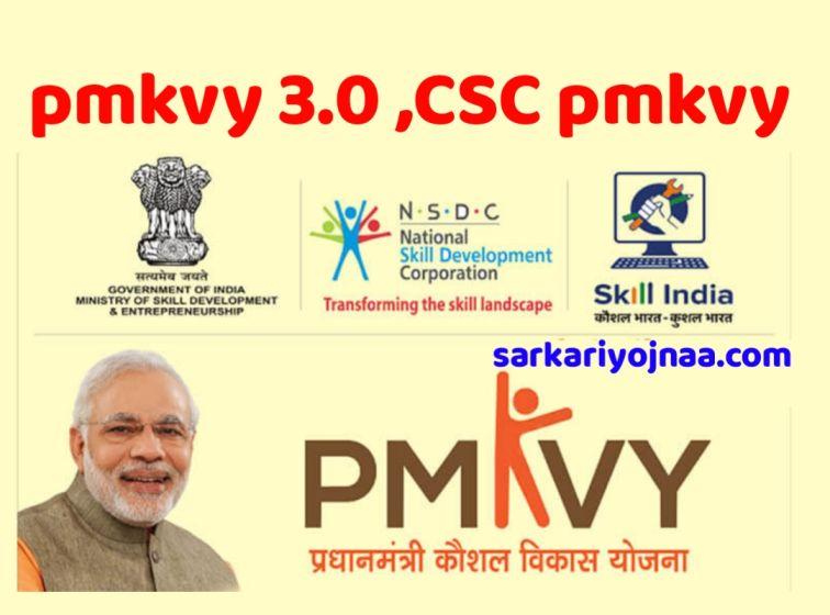 pmkvy-scheme-in-हिंदी, कौशल विकास योजना, रोजगार मेला me